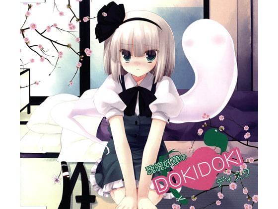 魂魄妖夢のDOKIDOKIディスク