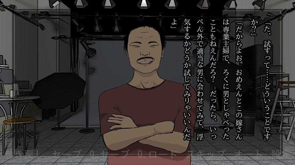 撮られ妻 美優 for Android