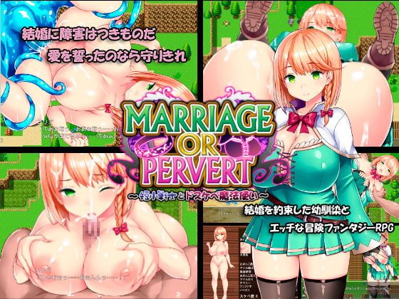 MARRIAGE OR PERVERT 〜短小戦士とドスケベ魔法使い〜