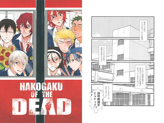 HAKOGAKU OF THE DEAD