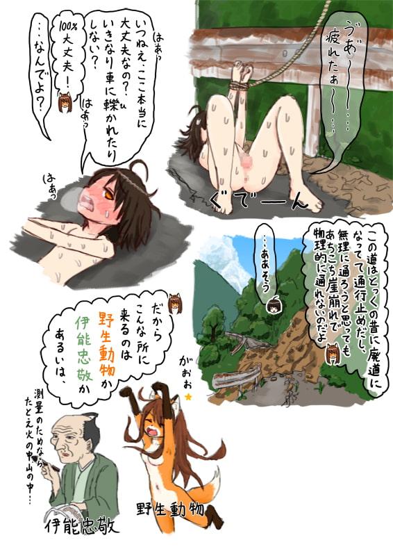 田舎に引っ越してきたら全裸で外に連れ出されたあげく、エロ狸にされてしまうお話