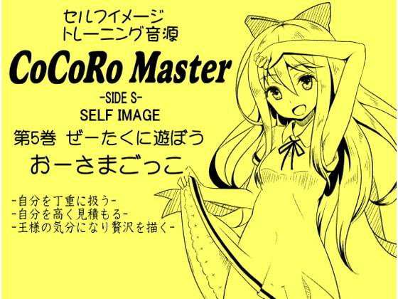 ココロマスター サイドS 「天之川ゆらぎのセルフイメージトレーニング」 第5巻:ぜーたくに遊ぼう「おーさまごっこ」