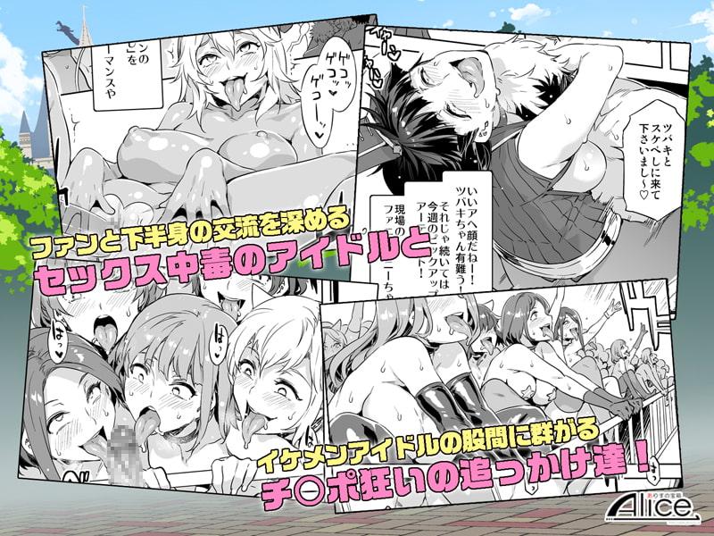 おいでよ!水龍敬ランド3.5+Magazine~スケベな女と男のためのセックスの遊園地~  サンプル画像2