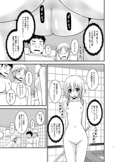 露出少女日記18冊目