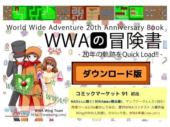 WWAの冒険書 ~20年の軌跡をQuick Load!!~
