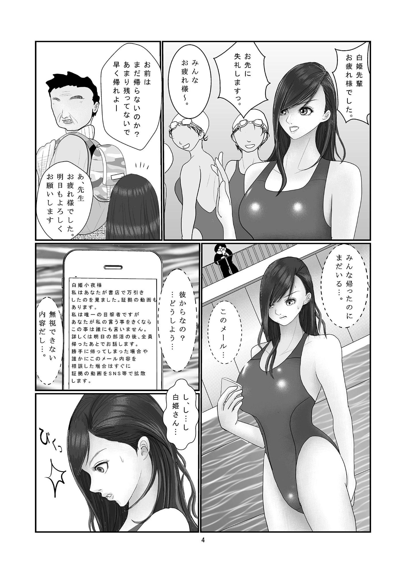 水泳部・白姫小夜の贖罪
