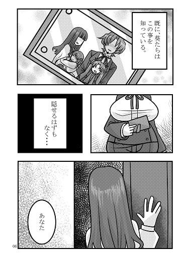 遠○時子ちゃん!?その2