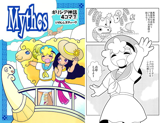 Mythos~ギリシア神話4コマ7