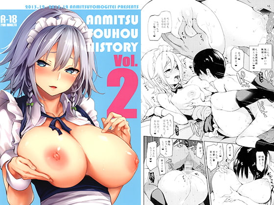 ANMITSU TOUHOU HISTORY Vol.2
