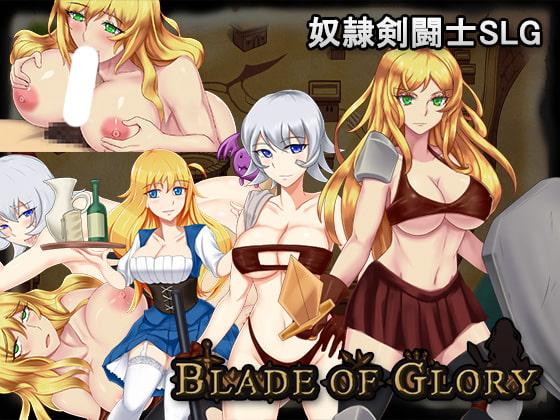 Blade of Glory 黄金の獅子