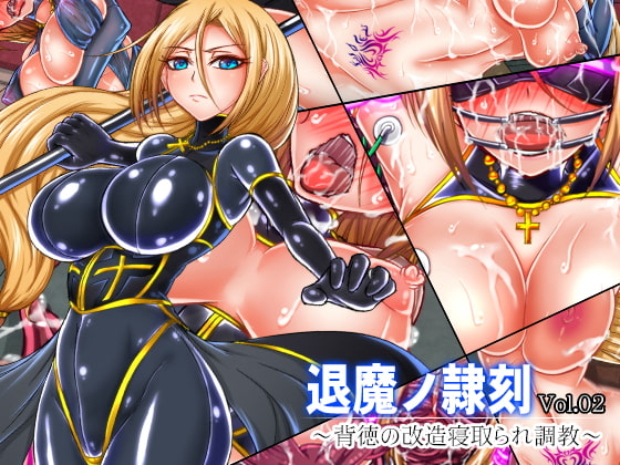 退魔ノ隷刻Vol.02~背徳の改造寝取られ調教~