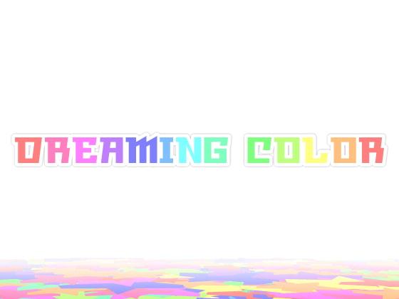 【 歌素材 】DREAMING COLOR 【mp3,ogg(128Kbps)/フル版】
