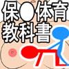 【保健体育】セックスの教科書 上巻