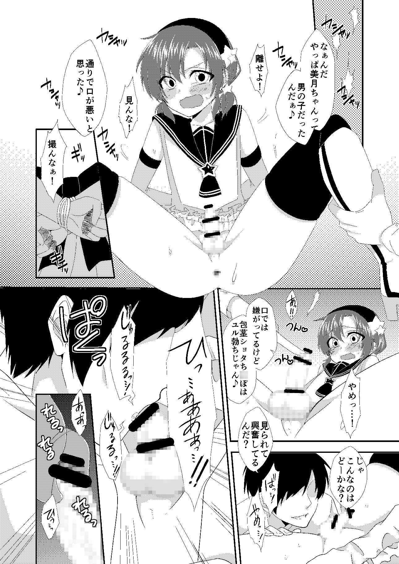 男の娘スプレイヤー総集編