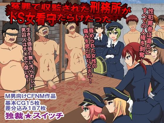 冤罪で収監された刑務所がドS女看守だらけだった