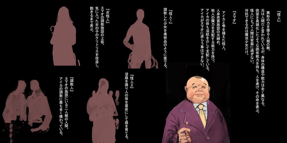触装少女調教2~アイカ編