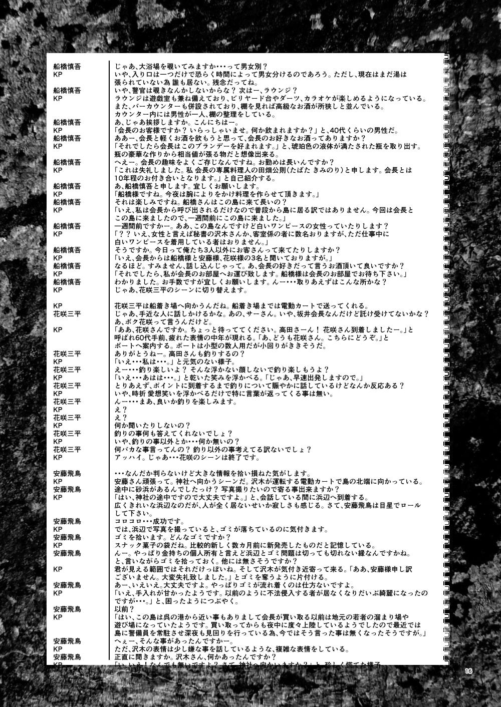 クトゥルフ神話TRPG シナリオリプレイ集 鏡界を彷徨う者 (卓上戦術部) DLsite提供:同人作品 – その他
