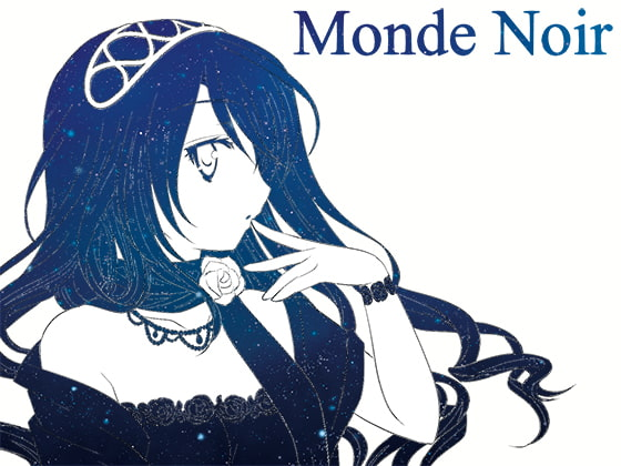 MondeNoir~ダーク・ファンタジーの世界~【音声+音楽作品】