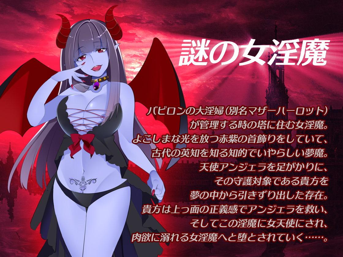 [TS催眠]アンジェラス★ドミナンス - 淫紋の呪い/天使悪堕ち