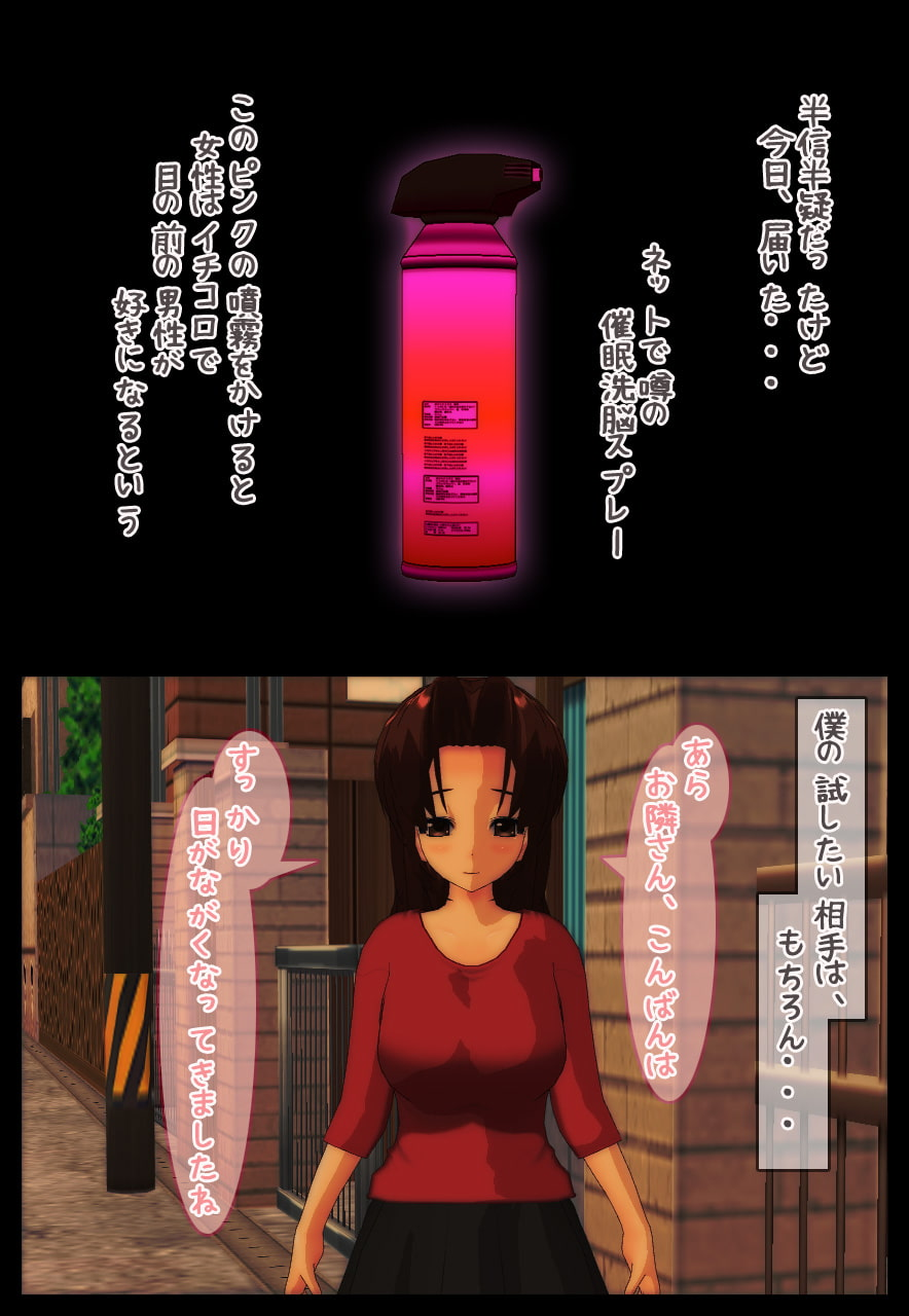 洗脳人妻~催眠!淫乱レイプ~オナニー専用絵本