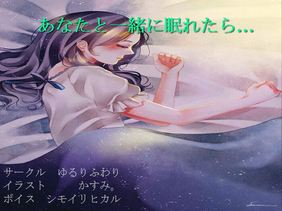 【社会人向け】星海そらの「あなたと一緒に眠れたら…」【安眠】