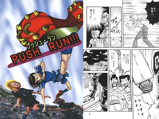 PUSH RUN!!