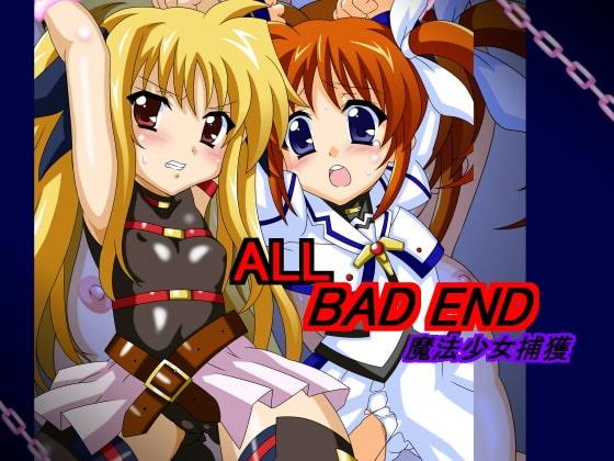 ALL BAD END魔法少女捕獲