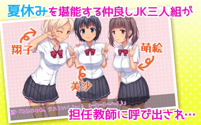 日焼け跡スク水JKレイプ~夏休みに犯された三人の女子〇生達~(モーションコミック版)