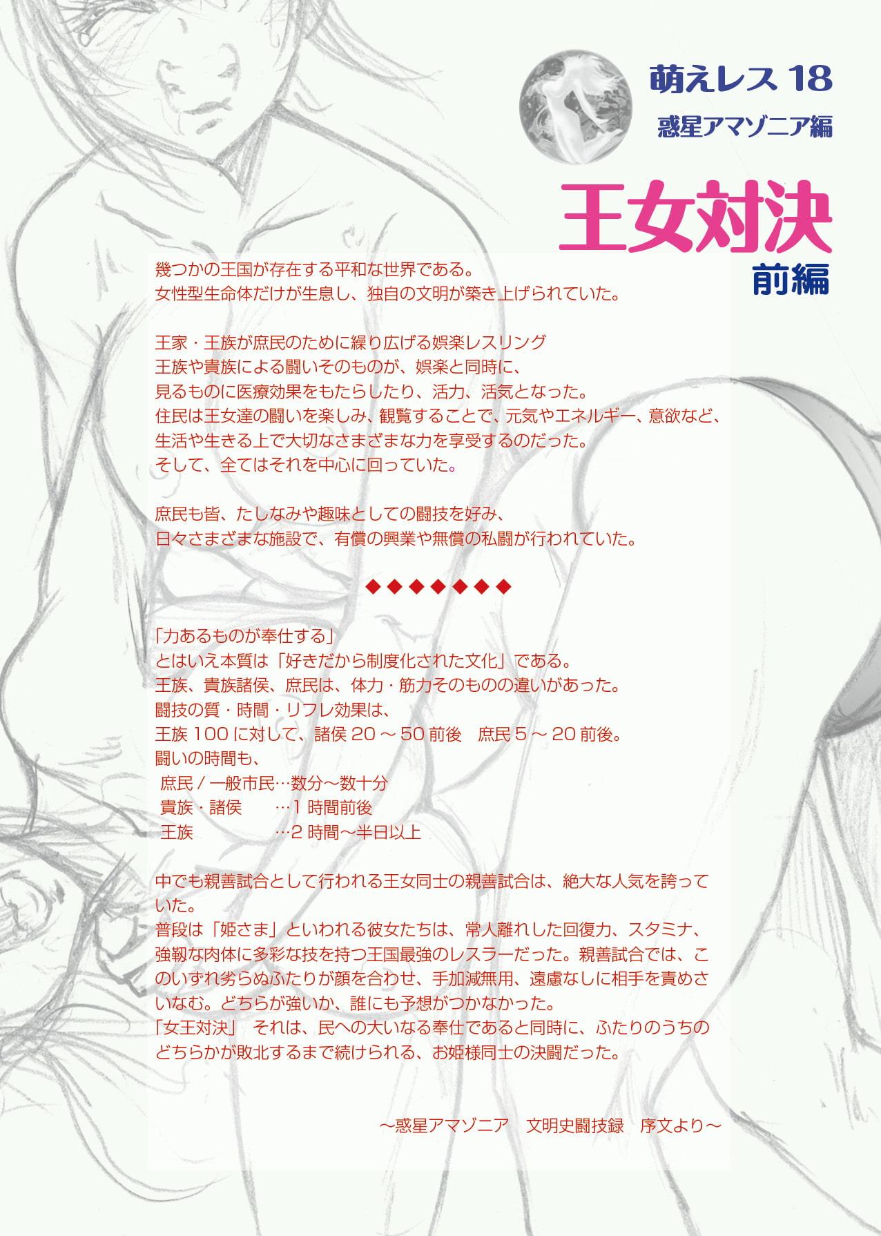萌えレス18 王女対決 前編