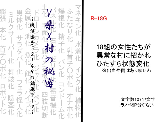 V県X村の秘密~機体番号52149の録画データ~