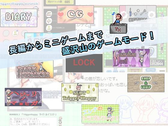 DLsite専売TriggerHappy2 -DarkStriker-