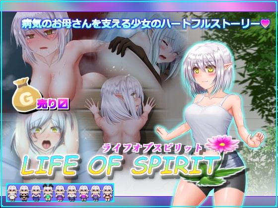 LIFE OF SPIRITの攻略メモ