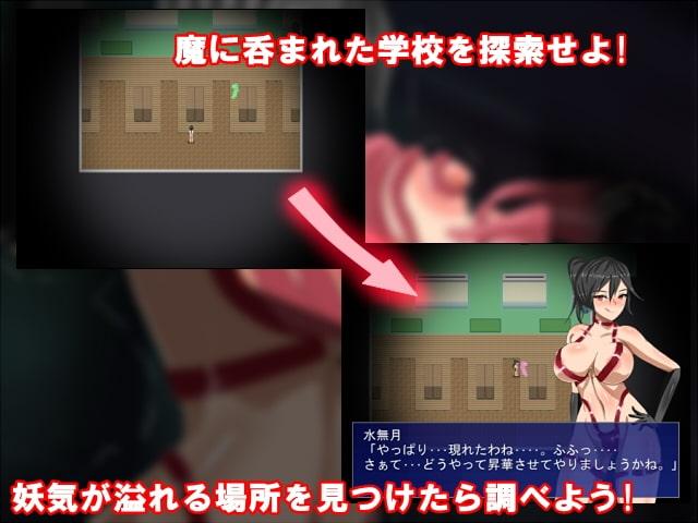 水無月憚 ~潜乳 淫獣学園~