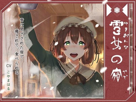 DLsite専売雪女の宿【小雪編】  ~雪に閉ざされた宿で、癒されて、食べられる~