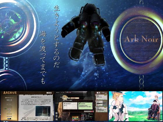 RPG「Ark Noir / 箱舟のノワール」幾多の敗北と不運の荒波を越えて