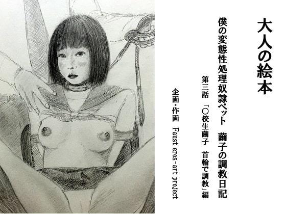 性処理ペット 繭子の調教日記 ○校生繭子編 第3話