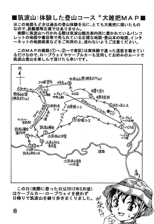 DLsite専売登山体験談マンガ 山ガール登山録 筑波山編