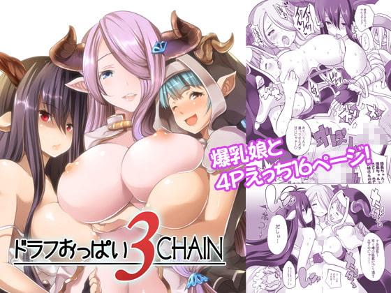 ドラフおっぱい3CHAIN~爆乳娘たちと生ハメ4P