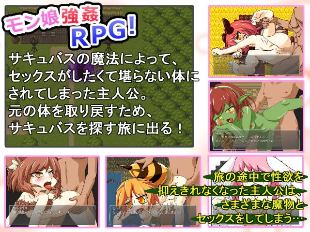モン娘強姦RPG!