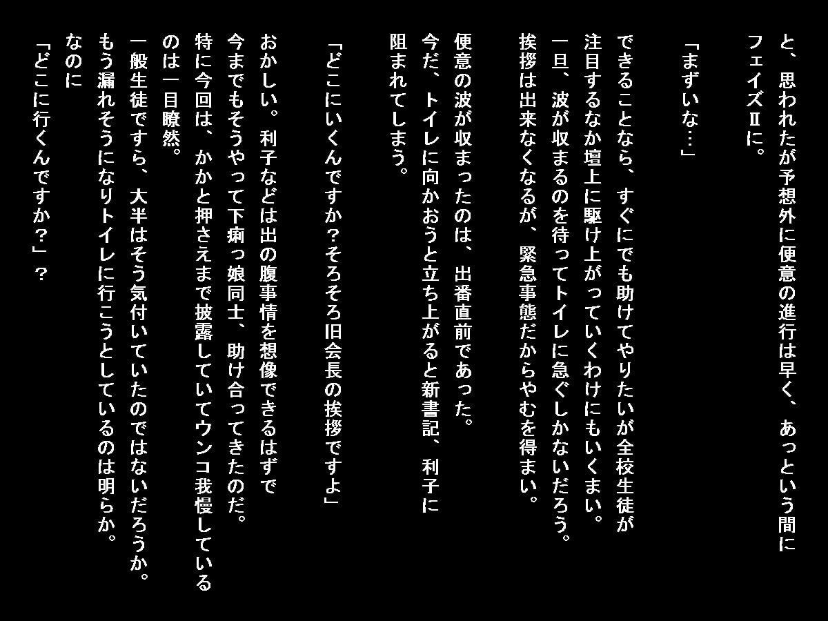 美少女ウンコ漏らし生徒会長の事情(3)