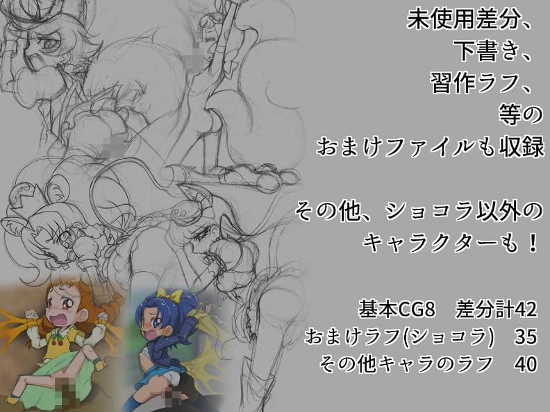 プリキ○ア狩り4 ~ショコラ編~
