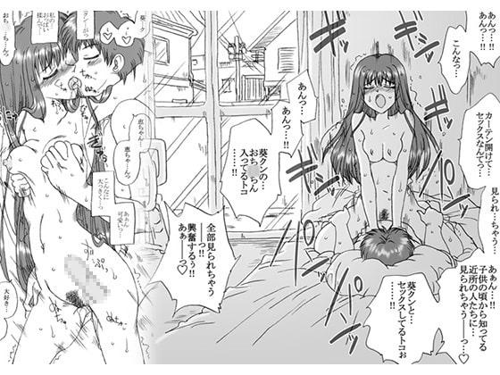 恵ちゃん家デート