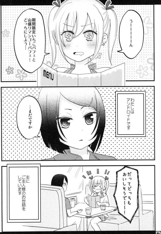 DLsite専売アタシポンコツアンドロイド