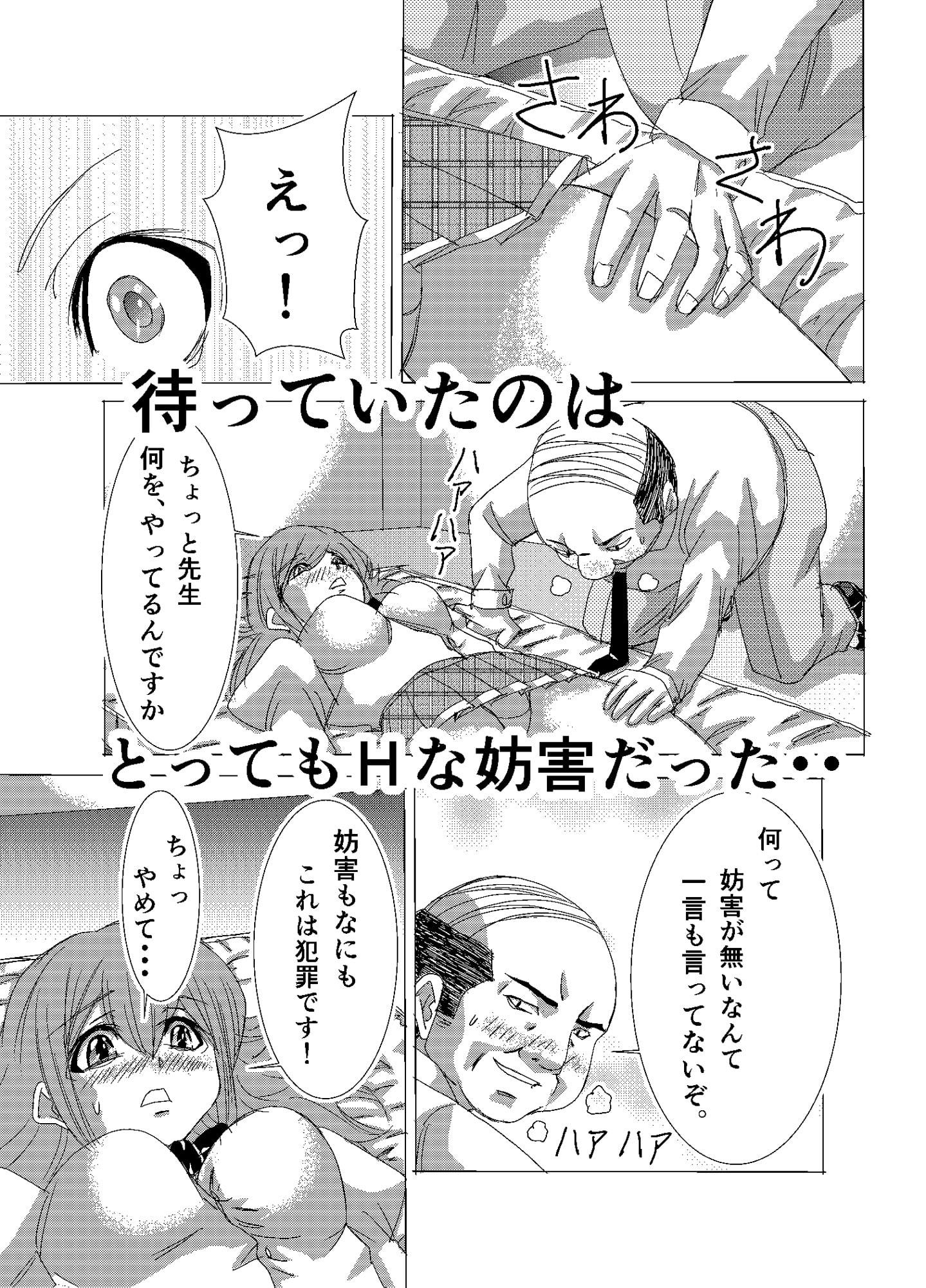 くノ一学園の試験 術破り編