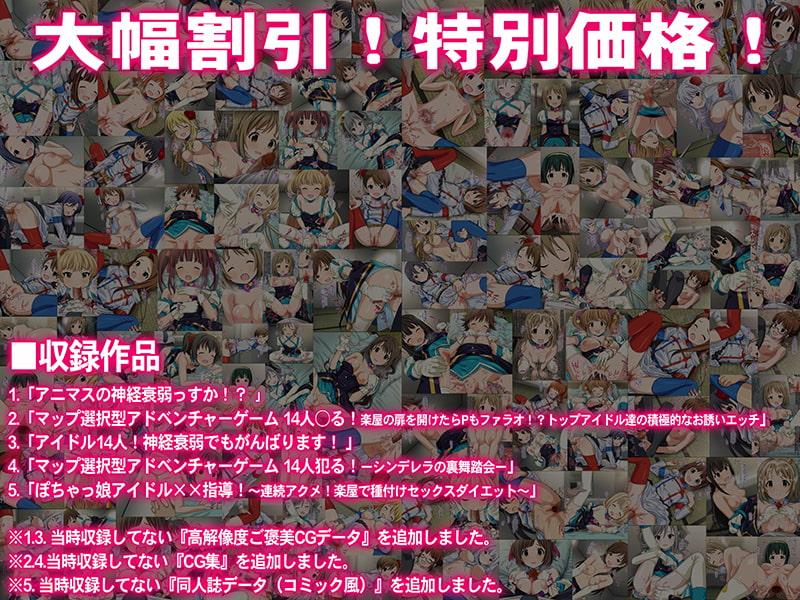 【73%以上OFF】アイドルの達人~超人気アイドル28人を思うがままに犯りたい放題!!~
