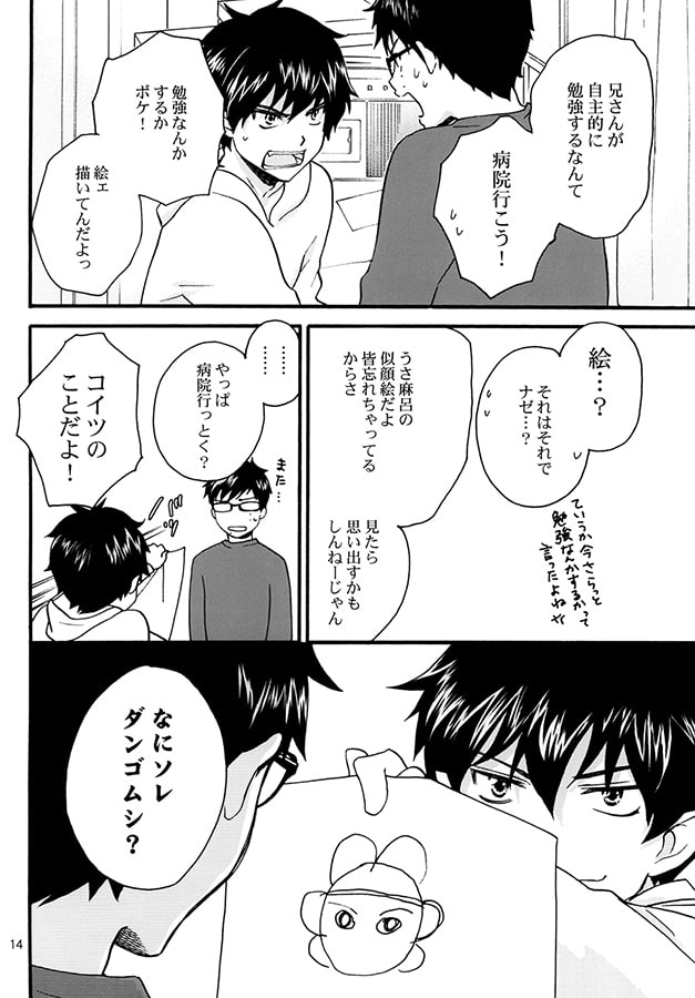 DLsite専売BROTHER!
