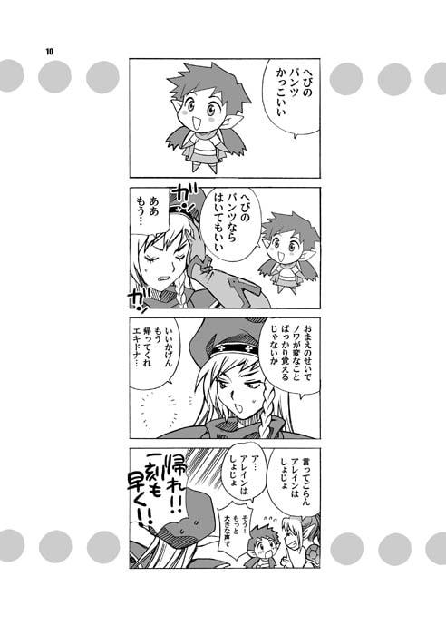ゆきやなぎの本20 ノワちゃん
