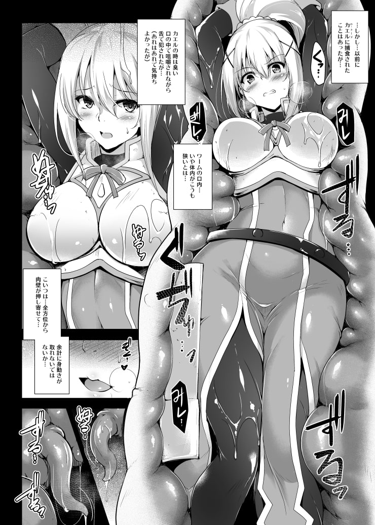 DLsite専売このドM聖騎士に丸呑みフラグを!2