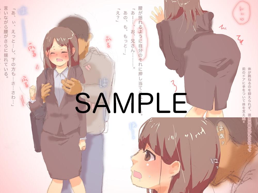 痴漢ごっこ遊び〜新社会人のOLストレス発散法〜