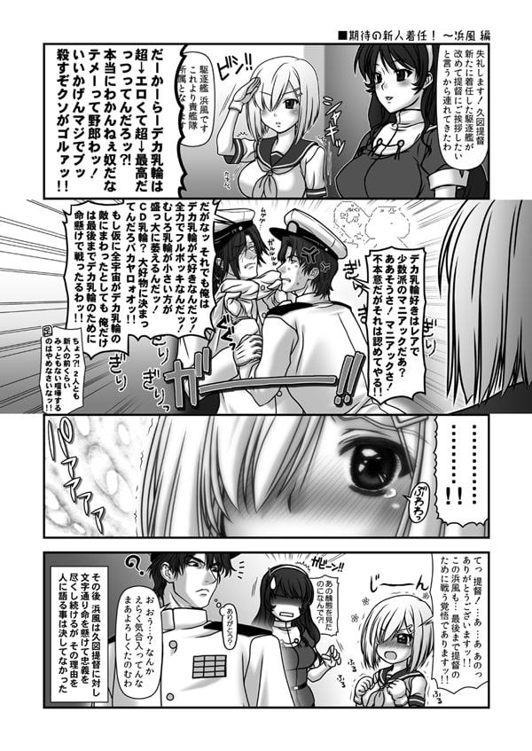 妙齢型重巡伝 残念だよ!!足柄さん(1)~(5)